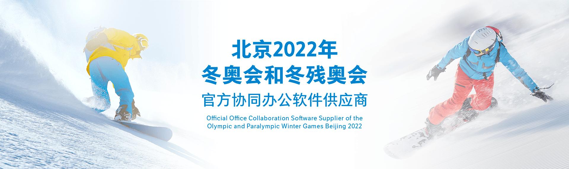 WPS,北京2020年冬奥会和冬残奥会官网协同办公软件供应商宣传页